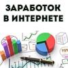 Заработок в интернете | Блог Владимира Кравченко