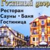 """""""Гостиный Двор"""" ресторан Иваново"""