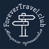 Forever travel