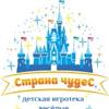 Страна чудес, детская игротека Краснодар
