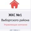 ООО ЖКС №1 Выборгского района