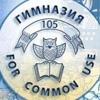 Гимназия 105, Санкт-Петербург (оф. группа)