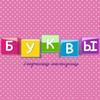 Bukvy Tvorcheskaya-Masterskaya