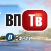 ВП ТВ | Вятские Поляны