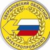 Свердловский областной Электропрофсоюз