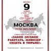Москва. Закон должен работать, живодёр - сидеть
