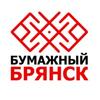Бумажный Брянск