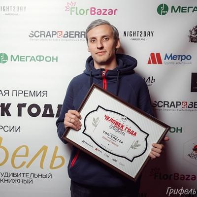 Евгений Иванов, Ярославль