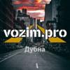 Vozim.pro - грузоперевозки в Дубне
