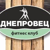 "Фитнес клуб ""Днепровец"" | Бобруйск (Киселевичи)"