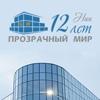 Компания «Прозрачный мир»