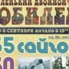 55летие легендарного Сайгона и Woodstock-50