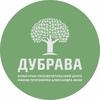 КПЦ «Дубрава» имени протоиерея Александра Меня