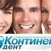 КОНТИНЕНТ-ДЕНТ - мир красивых зубов.