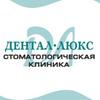 """Стоматология в Тюмени - """"Дентал-Люкс"""""""