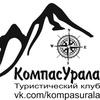 Компас Урала! Активный отдых с семьей и друзьями