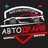 АВТОДРАЙВ Аккумуляторы, шины,автозапчасти Полоцк