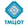 ТМЦОТ - центр охраны труда