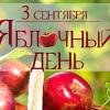 Яблочный день на усадьбе @SamLitMus