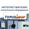 Отопительное оборудование в Минске Teplodvor.by