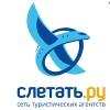 Фирменный офис Слетать.ру – Тверь (турагентство)