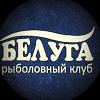 «Белуга» рыболовный клуб