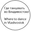 Где танцевать во Владивостоке