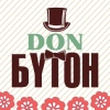 DON БУТОН - ЦВЕТЫ ПЕТРОЗАВОДСК - тел.: 670-970