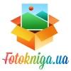 Fotokniga.ua Печать фотокниг и фотографий