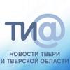 ТИА Новости Твери и Тверской области