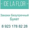 Доставка цветов в Новосибирске и по России
