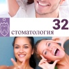 Стоматология 32, Таганрог