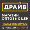 ДРАЙВ - магазин оптовых цен в г. Пензе