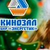"""Кинозал в ЦКР """"Энергетик"""""""