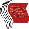 Детская музыкальная школа № 8 А. И. Островского