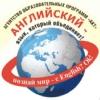 Englishok Rostov