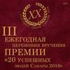 """Премия """"20 успешных людей Самары"""""""