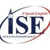 I Speak English | Международный Центр