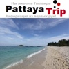 ТАИЛАНД - путешествие, отдых: Паттайя, Пхукет...