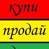 Объявления | Серпухов | Купи | Продай | Дари