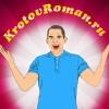 Закажи бота у Романа Кротова
