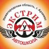"Автошкола  ""Экстрим"" г.Арзамас"