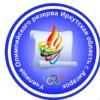 Училище Олимпийского резерва г. Ангарск
