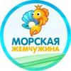 Морская Жемчужина. Морепродукты СПб
