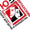 Темиртауский театр для детей и юношества