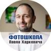 Фотошкола Павла Харкевича