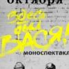 """Спектакль """"Здесь был Вася"""" в Костроме"""