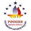 Ассамблея народов России | г. Омск