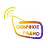 Обычное Радио