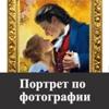 Портрет по фотографии